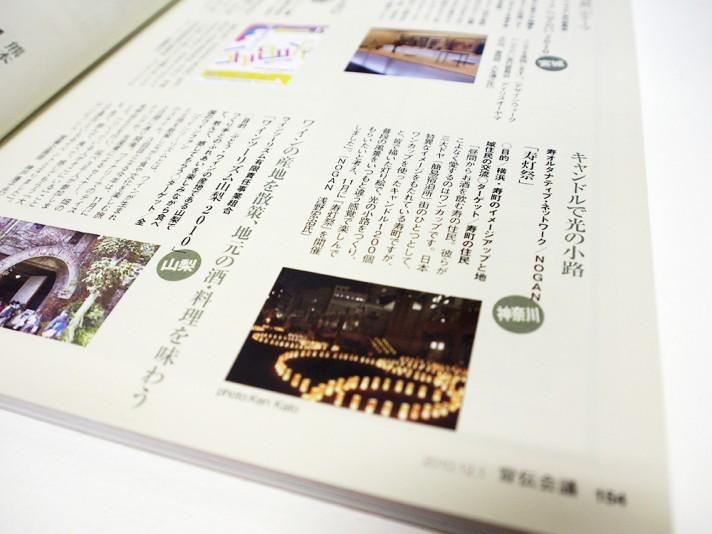 宣伝会議 no.802に、寿灯祭が掲載されました!〈雑誌掲載〉