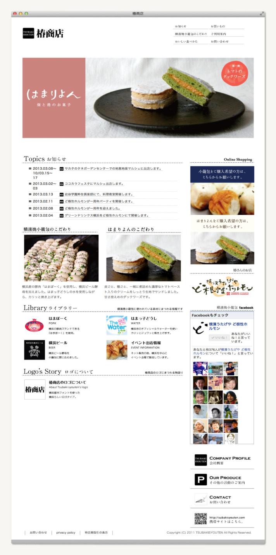 横濱焼小籠包 椿商店 ウェブサイト〈webデザイン ロゴデザイン〉