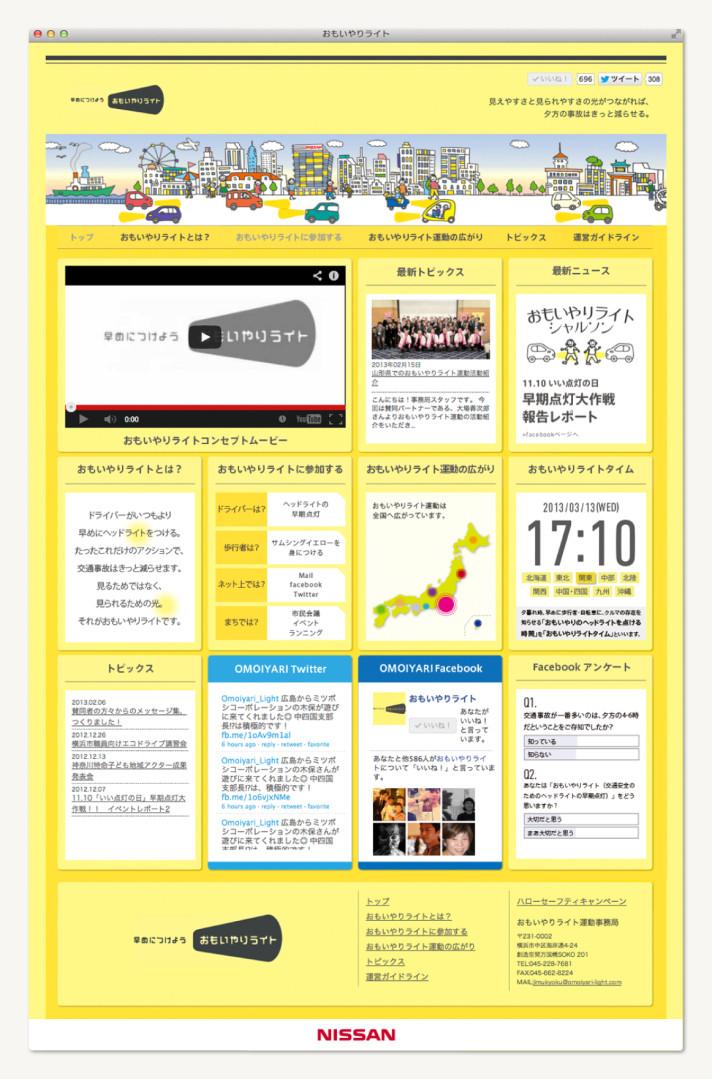 おもいやりライト ウェブサイト〈ウェブデザイン〉