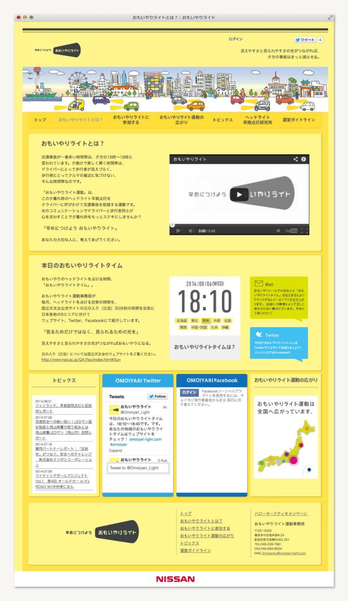 hp_omoiyari_web_image02