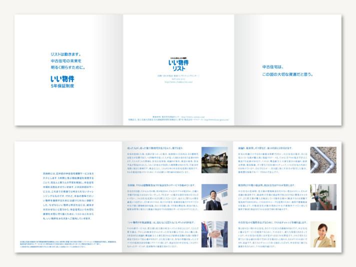 いい物件5年保証制度 プロモーション〈アートディレクション グラフィックデザイン〉