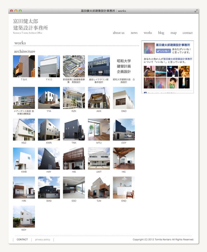 富田健太郎建築設計事務所 ウェブサイト