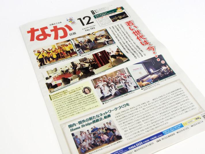 「広報よこはま なか区版12月号」に掲載されました。〈区報掲載〉
