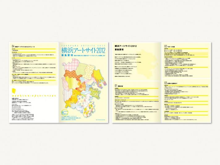 横浜アートサイト2012 リーフレット〈アートディレクション グラフィックデザイン〉