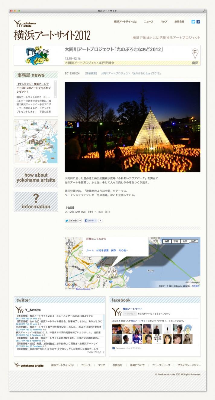 横浜アートサイト2012 ウェブサイト〈ウェブデザイン ロゴデザイン〉