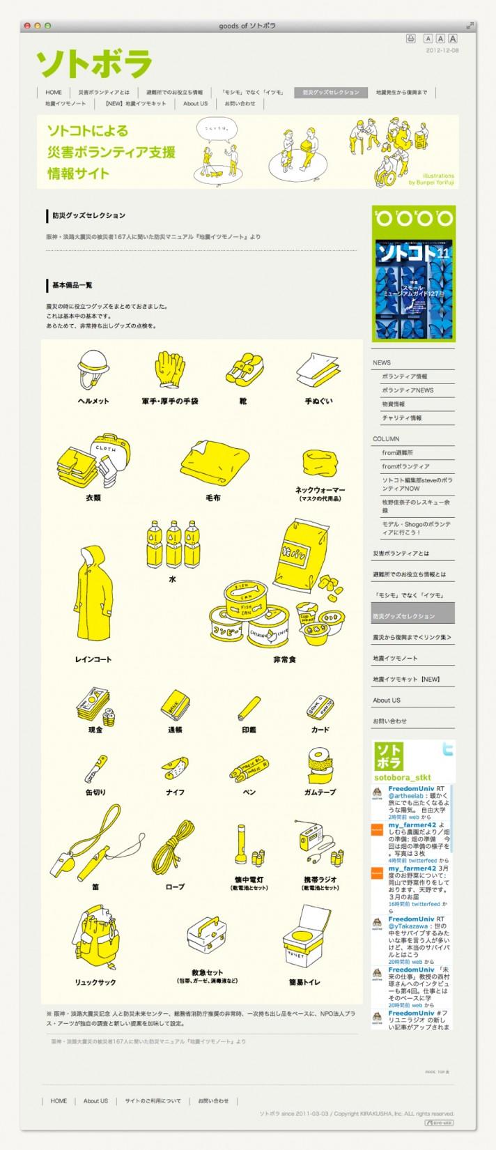 ソトボラ(ソトコトボランティア)ウェブサイト〈ウェブデザイン ロゴデザイン〉