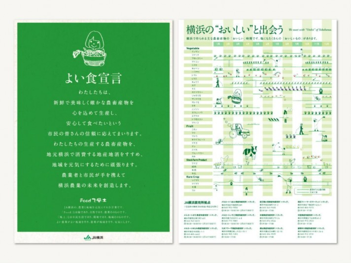 JA横浜 よい食宣言 リーフレット〈アートディレクション グラフィックデザイン〉