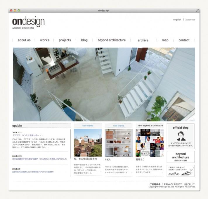 オンデザインパートナーズ ウェブサイト〈ウェブデザイン ロゴデザイン〉