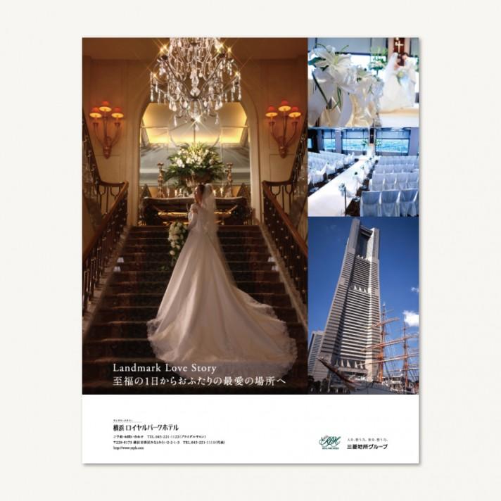 横浜ロイヤルパークホテル 雑誌広告〈グラフィックデザイン〉