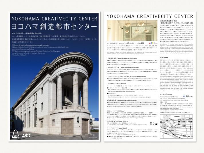 横浜創造都市センター(YCC) リーフレット / ポスターデザイン制作〈チラシデザイン〉