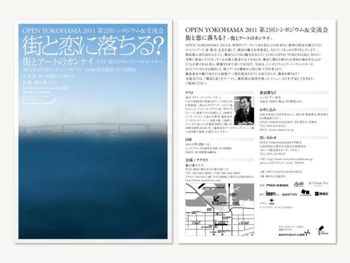 オープンヨコハマ リーフレット〈グラフィックデザイン〉