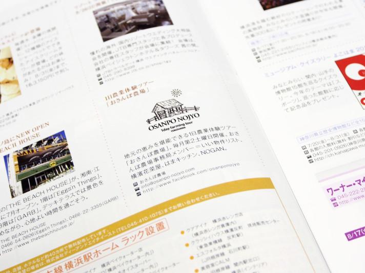 おさんぽ農場が「横浜物語」に掲載されました。〈雑誌掲載〉