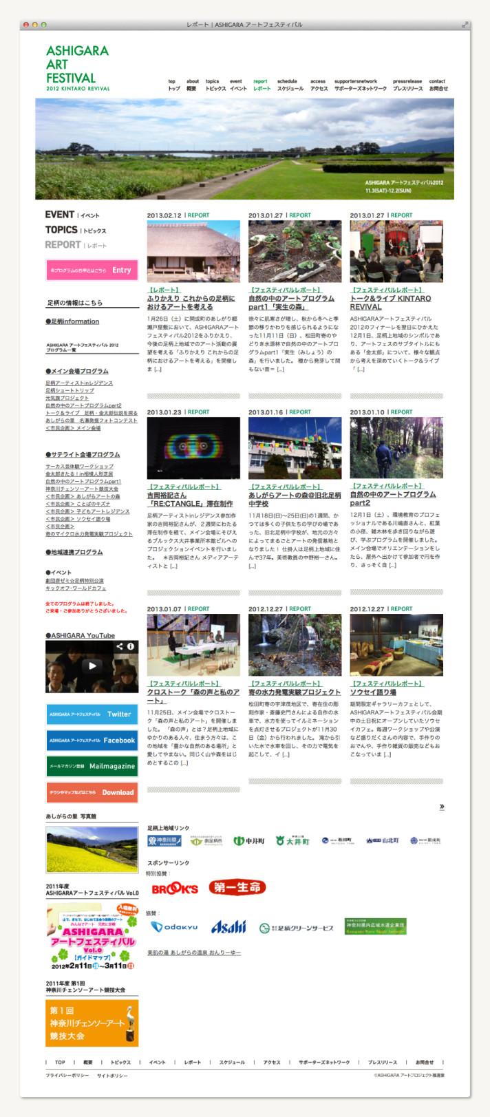 足柄アートフェスティバル2012 ウェブサイト〈ウェブデザイン ロゴデザイン〉