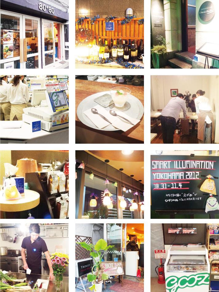スマートイルミネーション横浜2012〈企画 コーディネート〉