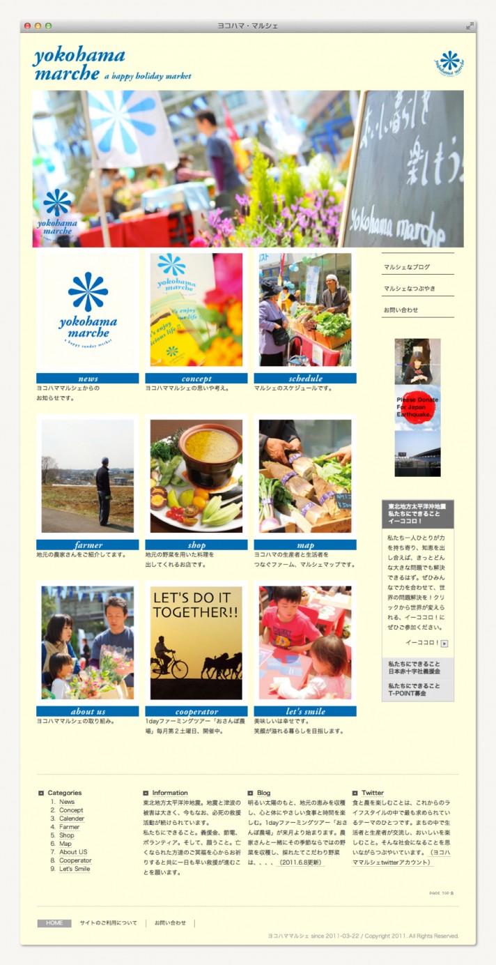 ヨコハマ・マルシェ ウェブサイト〈ウェブデザイン ロゴデザイン〉