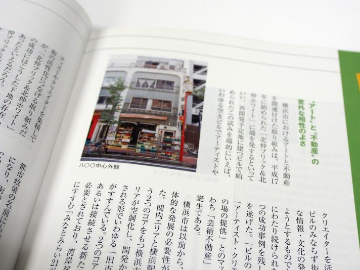 「不動産ソリューションブック」に「八〇〇中心」が紹介されました。〈雑誌掲載〉