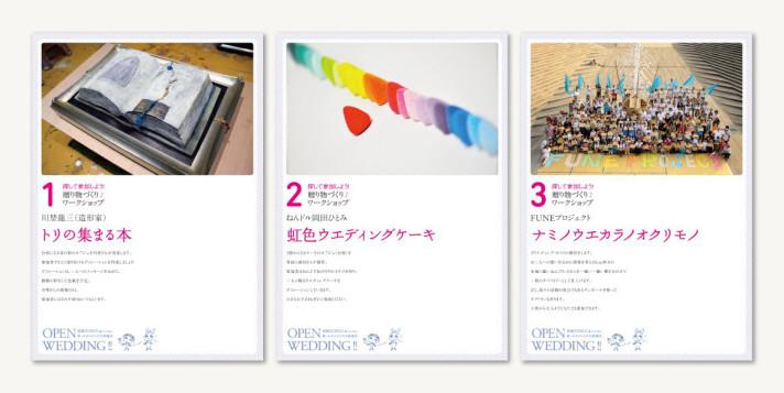 オープンウェディング(OPEN WEDDING)〈アートディレクション グラフィックデザイン〉