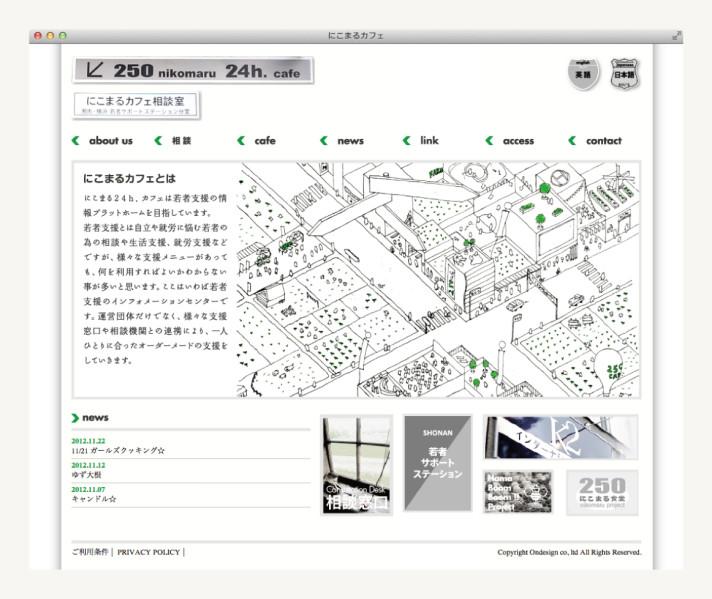 にこまる24h.カフェ ウェブサイト〈ウェブデザイン〉
