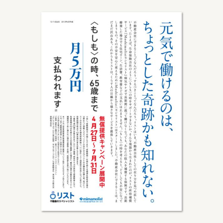 モシモリスト キャンペーン広告〈チラシデザイン 中吊り広告制作〉