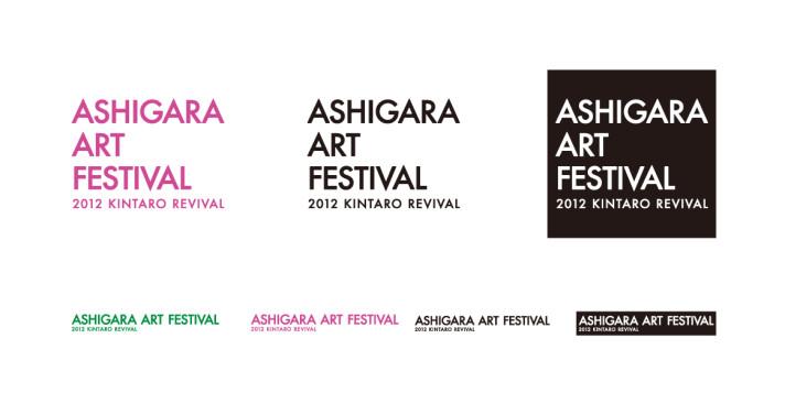 ASHIGARAアートフェスティバル ロゴ〈ロゴデザイン CI計画 VI計画〉