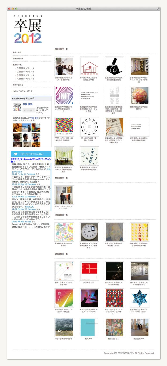 hp_sotsuten_web_01