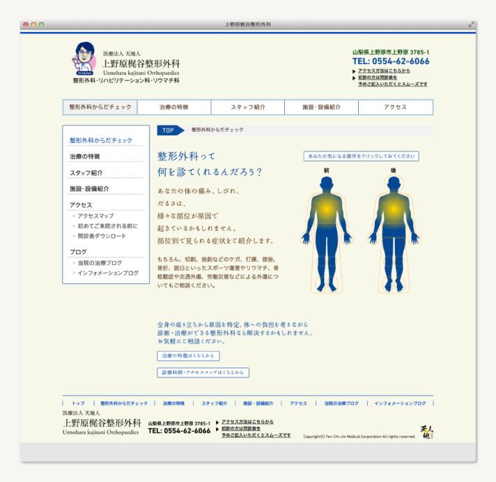 梶谷整形外科 ウェブサイト〈webデザイン ホームページ作成〉