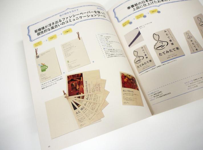 「特殊印刷・加工の本」に掲載されました。〈メディア掲載〉