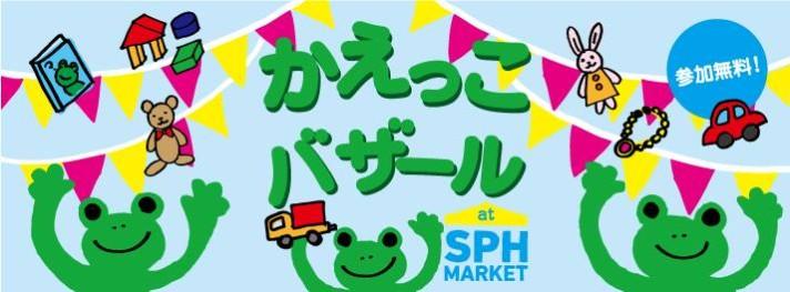 かえっこバザール at SPH MARKET