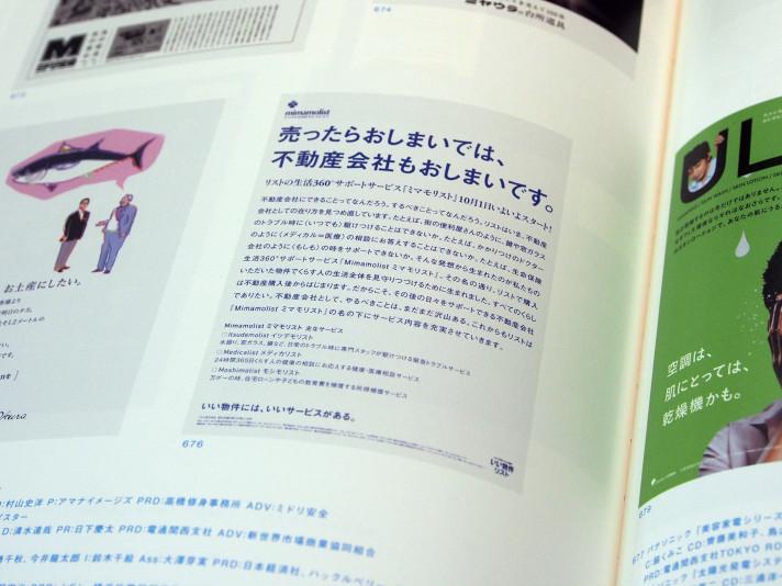 「TCC コピー年鑑2013」に掲載されました。