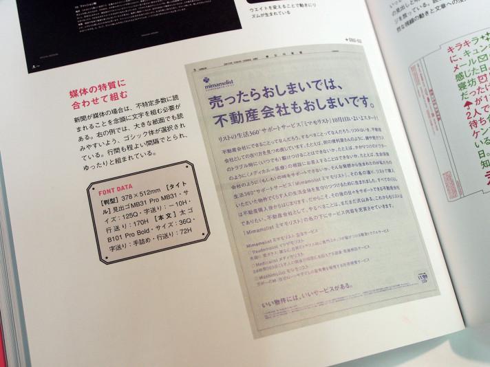 「デザイン&文字の見本帳」に掲載されました。
