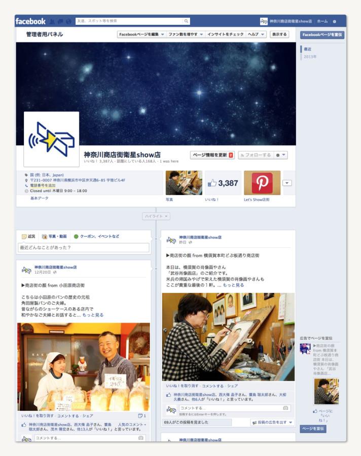 神奈川県商店街活性化支援リサーチ〈リサーチ、SNSコミュニケーション〉