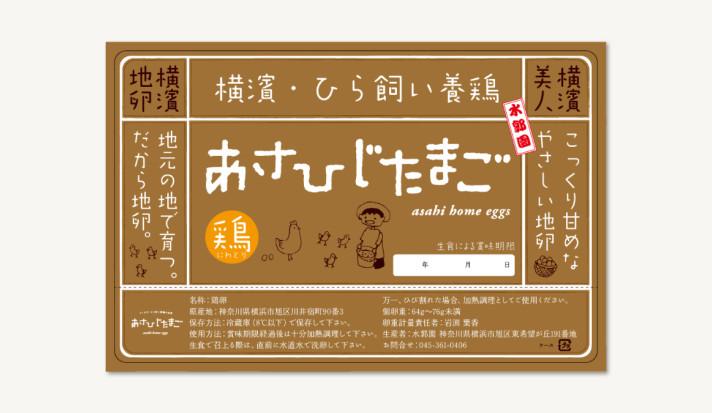 hp_asahi_naka