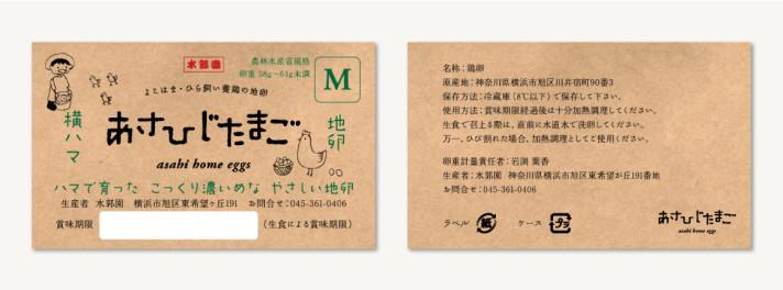 hp_asahijitamago_card