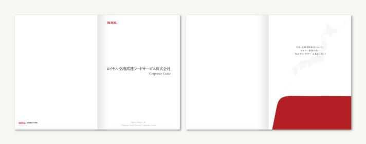 ロイヤル空港高速フードサービス株式会社 コーポレイトガイド〈アートディレクション、グラフィックデザイン〉