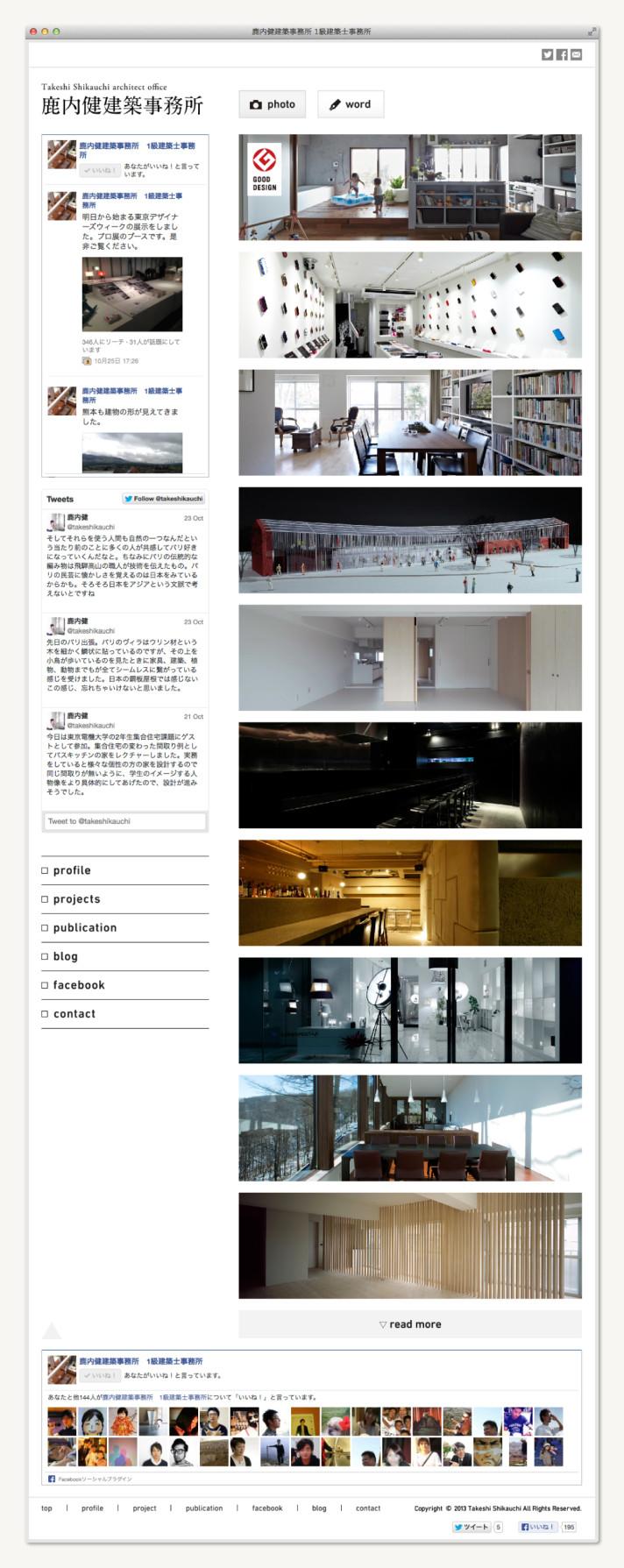鹿内健建築事務所 ウェブサイト