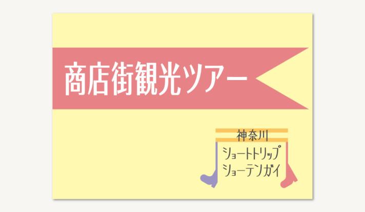 神奈川ショートトリップショーテンガイ -東急東横線各駅停車編-