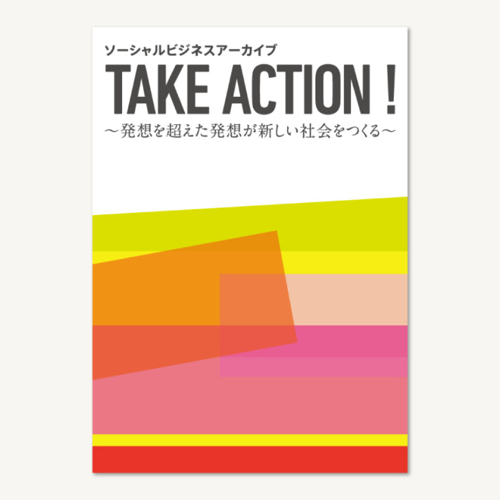 hp_takeaction
