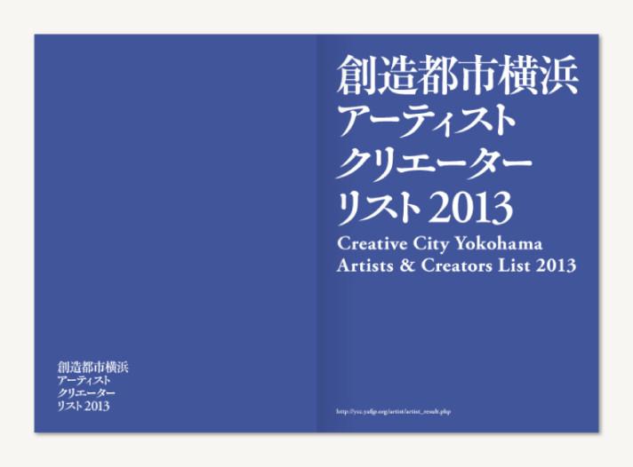 創造都市横浜アーティストクリエイターリスト2013