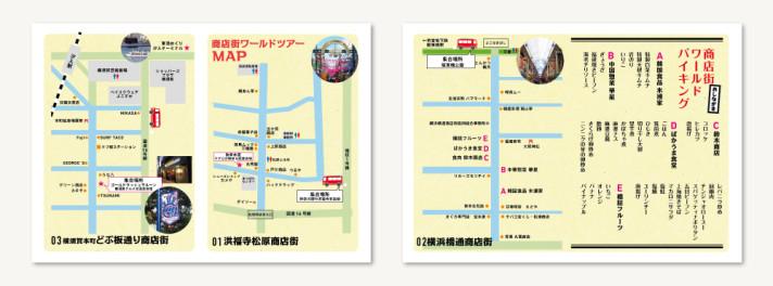 神奈川ショートトリップショーテンガイ -バスで行く!商店街ワールドツアー-
