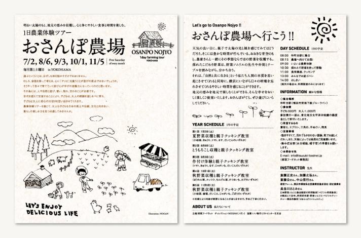 おさんぽ農場 -一日農業体験ツアー-〈総合プロデュース〉