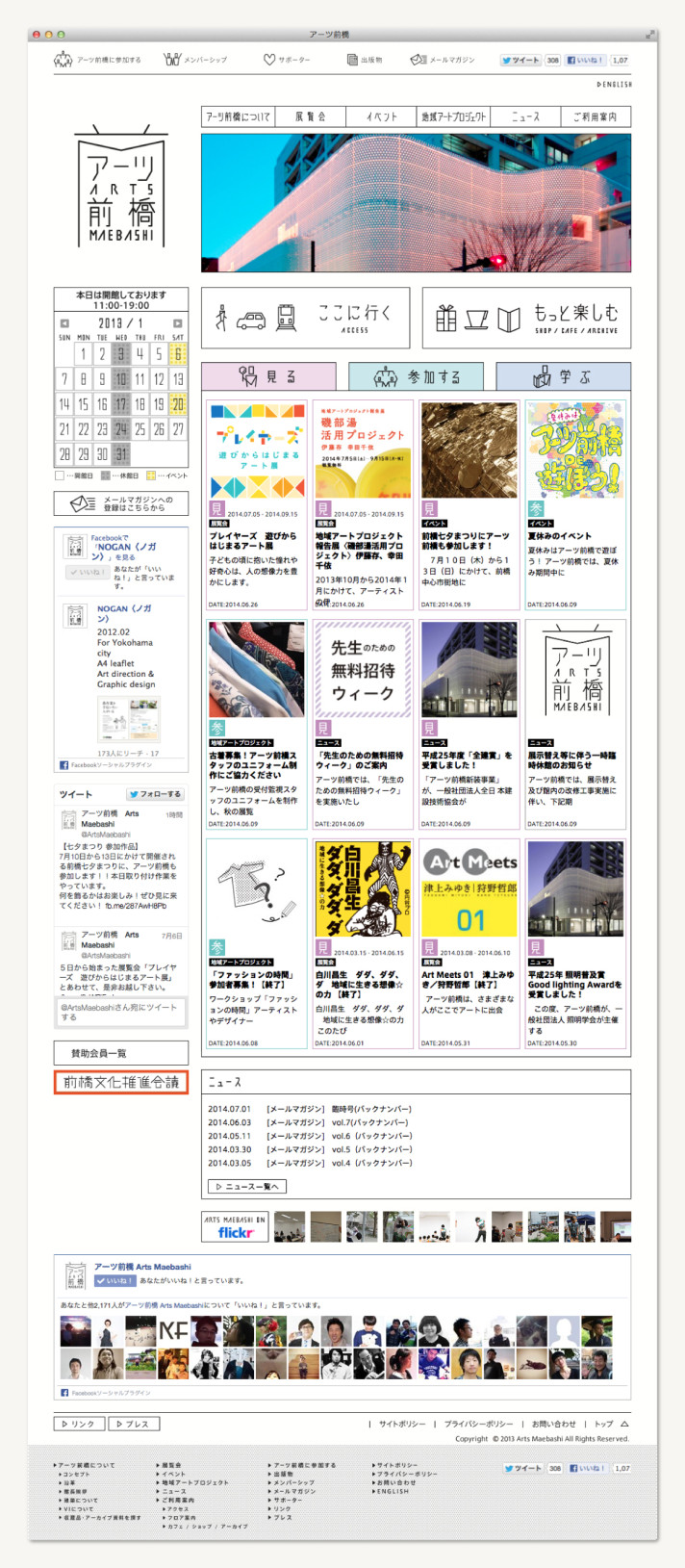 アーツ前橋 ウェブサイト〈ウェブデザイン〉
