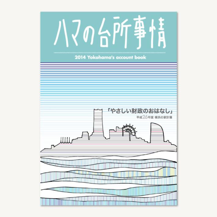 ハマの台所事情 パンフレット〈アートディレクション、グラフィックデザイン〉