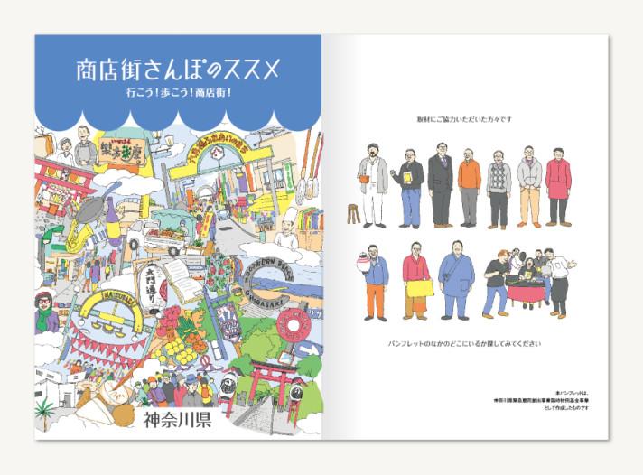商店街さんぽのススメ〈企画、アートディレクション、グラフィックデザイン〉