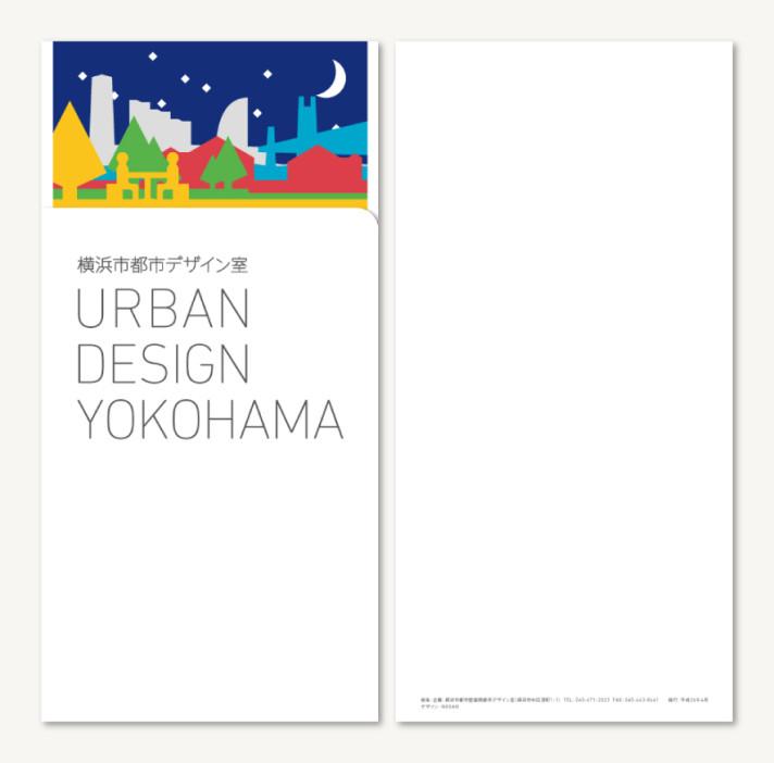 横浜市都市デザイン室 リーフレットデザイン〈アートディレクション、グラフィックデザイン〉