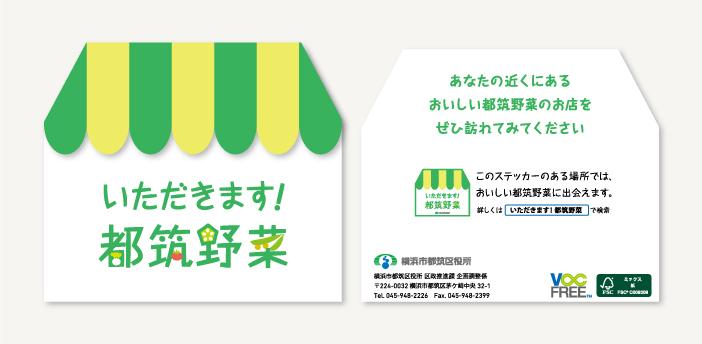 hp_tsuzuki_leaflet_image01