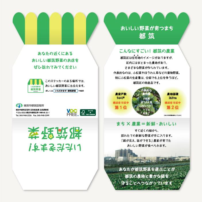 hp_tsuzuki_leaflet_image02