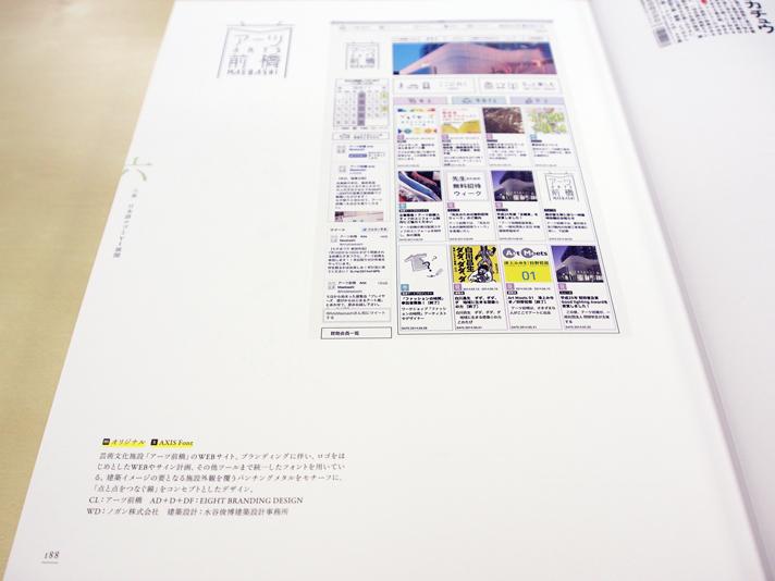「魅せる日本語タイトル」にアーツ前橋のウェブデザインが掲載されました。