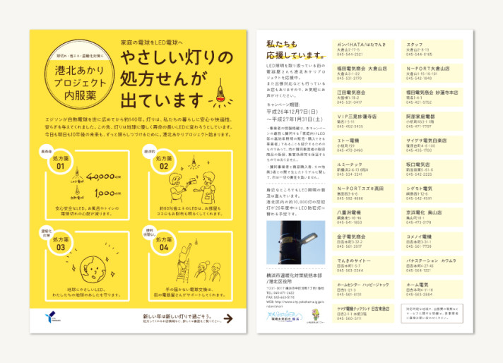 hp_akariPJ_leaflet