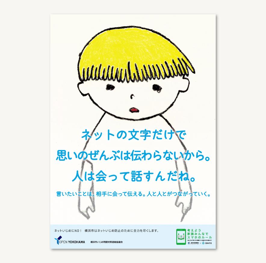 ネットいじめ防止 啓発ポスター