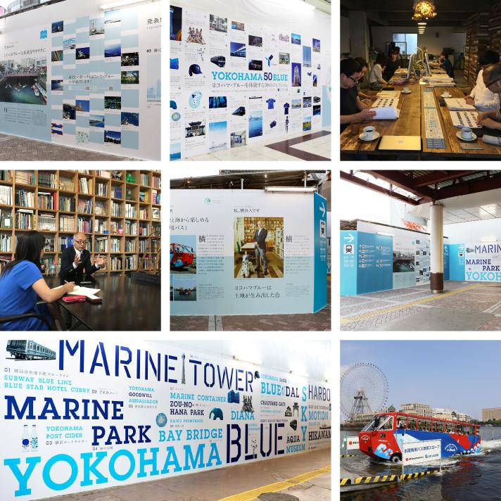 have a Yokohama(横浜駅西口仮囲い編集室)vol.04